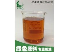 供应天然纯正无添加剂40BX柠檬浓缩汁