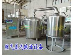 新工艺燃气蒸汽酿酒设备