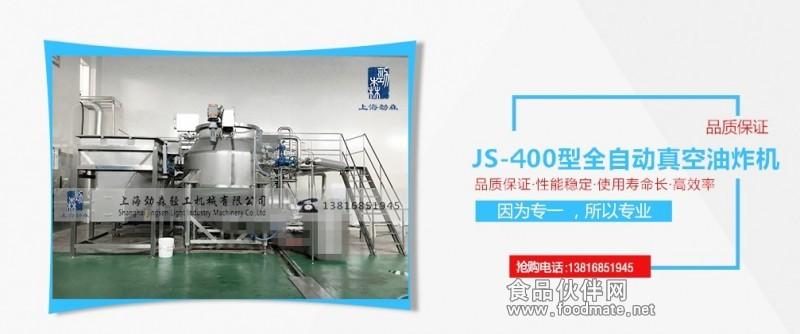 JS-400型真空油炸机.84.7