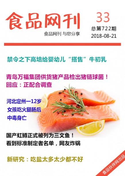 食品网刊2018年第722期