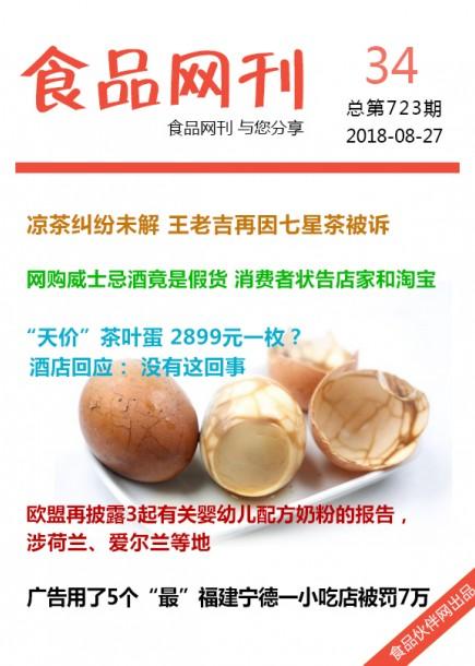 食品网刊2018年第723期