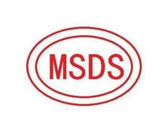 增白剂 MSDS认证有效期