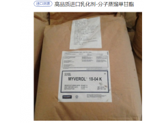 蒸馏单甘脂18-04K