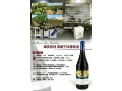 蝶变系列 燕尾干红葡萄酒深圳法国干红酒品牌招商