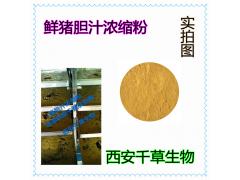 猪胆提取物厂家定制天然浓缩低温烘焙干燥性味独特易溶