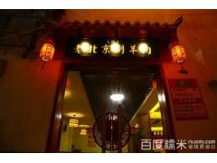 老街口老北京涮羊肉加盟费用