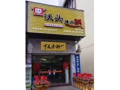 深圳区蠔干粥加盟非遗沃头百年传承