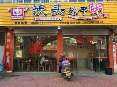 大田养生粥开店选沃头百年传承