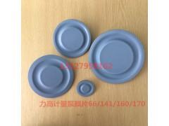 力高计量泵复合膜片机械膜片计量泵配件定做橡胶膜片