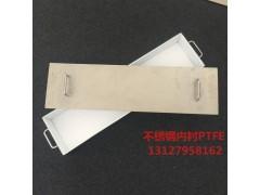 防腐蚀不锈钢衬四氟槽四氟导电槽 PTFE焊接槽 特氟龙槽
