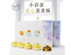 蛋黄酥(原味流心蛋黄酥十盒装)