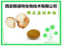 猴头菇多糖 50% 猴头菇粉 另有 30% 10%