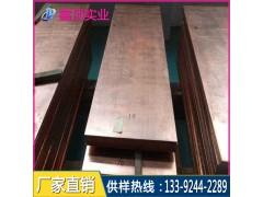 C18150铬锆铜板、C18200铬铜板  厂家国标铬锆铜