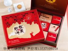 东莞华美月饼火热定购中华美月饼总部