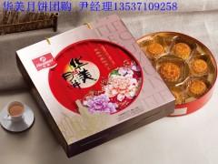 华美月饼现货供应七星伴月(罐装)