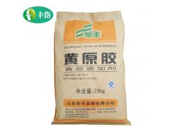 食品级 黄原胶  黄胶 汉生胶  黄单胞多糖 增稠剂稳定剂