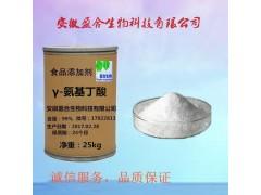 食品级γ-氨基丁酸厂家价格