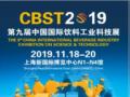 CBST2019第九届中国国际饮料工业科技展