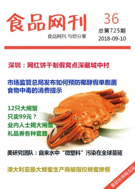 食品网刊2018年第725期