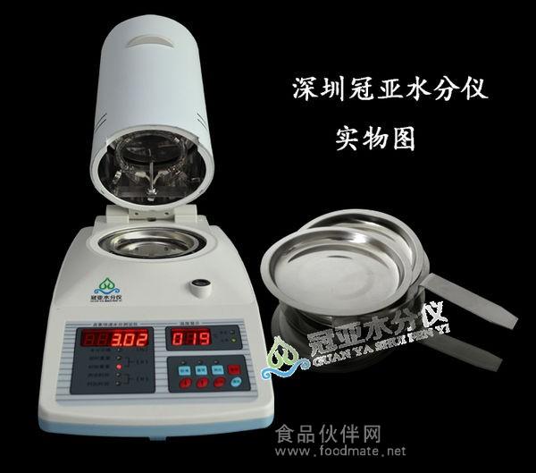 铁粉水分检测仪