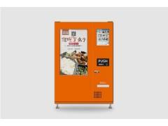 广州自动售货机_盒饭自动贩卖机_无人售货机运营