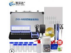 全套配置+300片 ZYD-NB便携农药残留检测仪 厂家直销