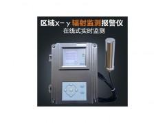 区域xγ辐射监测报警仪