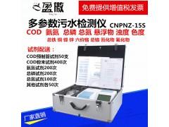 多参数水质检测仪COD氨氮总磷总氮分析仪重金属测定仪