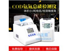 陆恒LH-C5便携式COD氨氮总磷总氮检测仪四参数一体测定仪