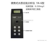 盈傲污水质总氮检测仪便携式总氮分析仪器0-250mg/l