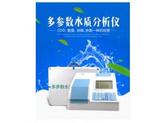 第二代多参数水质分析仪(COD氨氮总磷)三参数快速测定仪