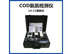 便携式COD氨氮检测仪重金属分析仪陆恒LH-C2