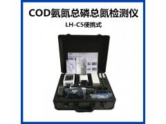 陆恒生物多参数水质检测仪氨氮总磷总氮分析仪LH-C5