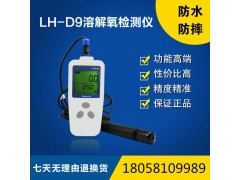 陆恒便携式溶解氧检测仪鱼塘氧含量检测LH-D9
