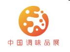 2018年CFE中国食品配料及调味品博览会