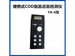 便携式总氮分析仪化工印染水处理检测YA-6