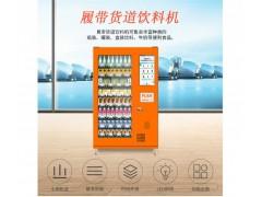 履带式饮料自动售货机