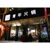 成都青年火锅加盟-30平米两人开店,投资费用低