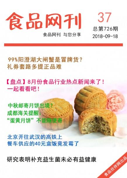 食品网刊2018年第726期
