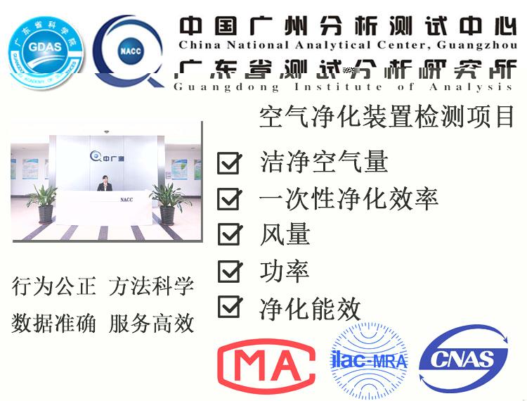 颗粒物PM2.5洁净空气量检测技术服务  空气净化器国标