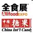 2019秋季全国高端食品展暨中国糖果零食展