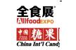 2019春季全国高端食品展览会暨中国糖果零食展