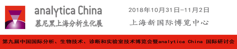 2018慕尼黑上海分析生化展(analytica China)