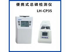 陆恒生物新款总磷检测仪便携式磷酸盐分析仪LH-P35