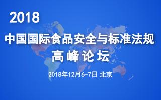 2018中国国际食品安全与标准法规高峰论坛