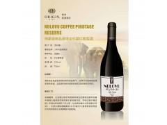 原瓶进口葡萄酒招商加盟神象咖啡品诺塔吉珍藏红葡萄酒