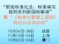 """2018年关于举办""""新版标准化法、标准编写规则系列新国标解读""""暨""""注册《标准化管理工程师(高级)》岗位认证培训的通知-成都、上海、厦门"""