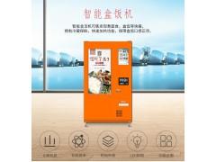 快易点智能盒饭自动售卖机大屏幕自动售货机