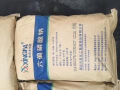 供应兴发食品级六偏磷酸钠,仓库现货,质量保证,量大从优