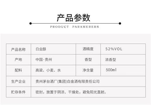 白金醇产品参数